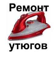 Ремонт утюгов